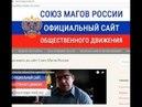 Маг Игорь Азаров отзыв