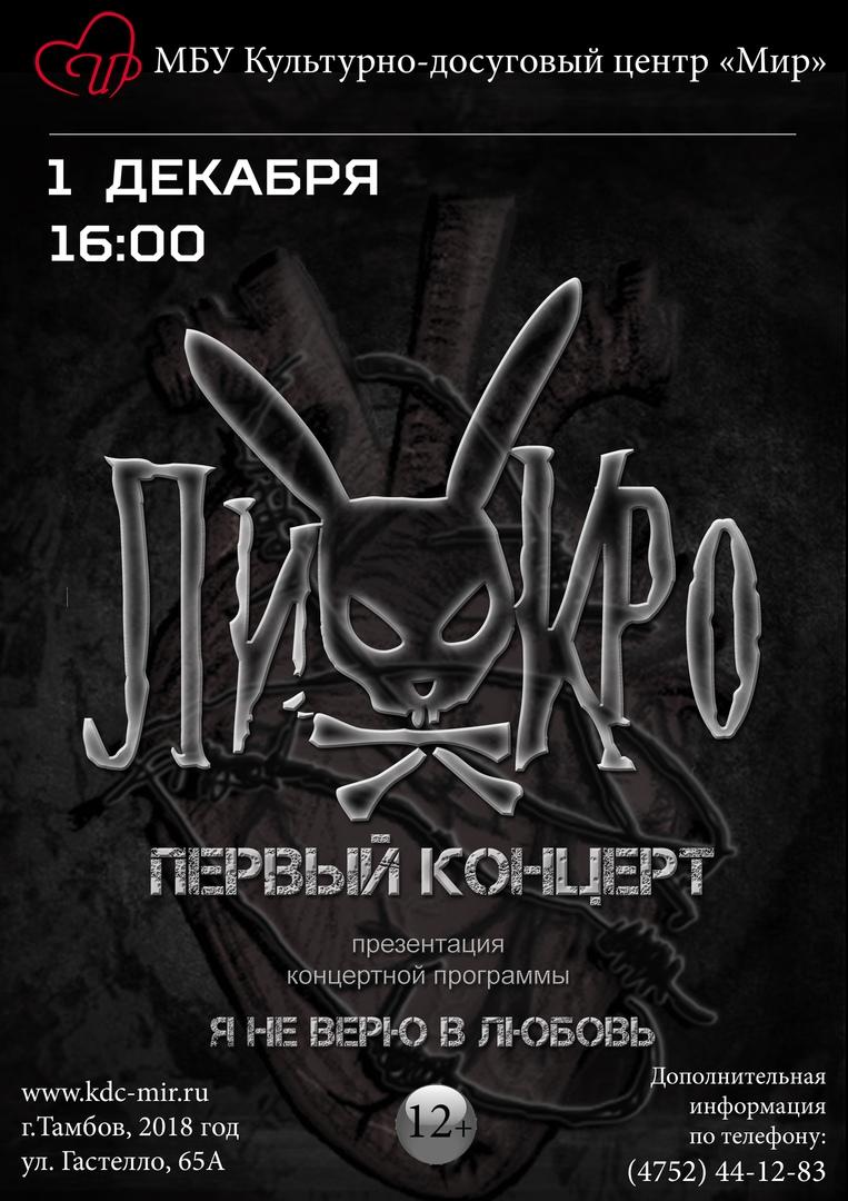 Афиша Тамбов ЛИ КРО / первый концерт