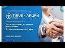 Маркетинг и продукты компании Tirus Тайрус 06 05 2019