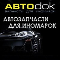 Авто Док
