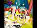 С днём рождения, Дашуль