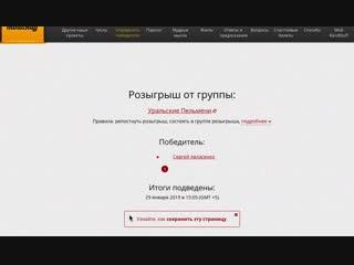 Итоги розыгрыша пригласительных на концерт Шубный приговор в Екатеринбурге