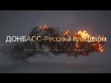 ДОНБАСС-Русский плацдарм [21. 03.] 24/7 live
