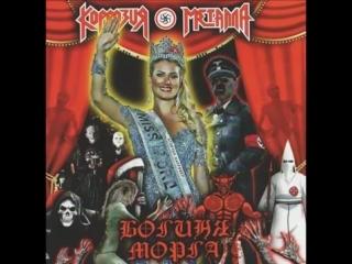 КОРРОЗИЯ МЕТАЛЛА Богиня морга_MP4 270p_360p.mp4