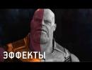 Визуальные эффекты фильма «Мстители Война бесконечности»