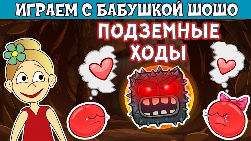 Бабушка Шошо и КРАСНЫЙ ШАР спасают ЛЮБИМУЮ Подземные ходы / Последняя часть Red Ball 4