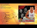 Виктор Калина - Генералы дворов (2003)