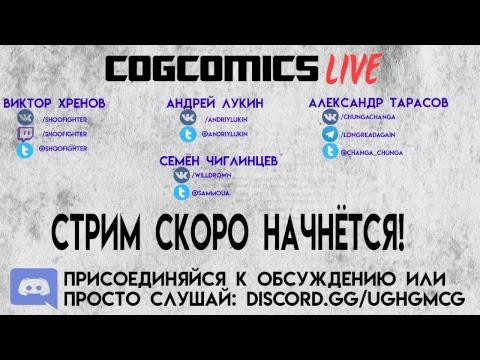 COGCOMICS LIVE DULL MARVILLE (21.11.2018)