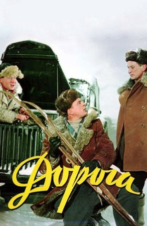 Дорога (1955)