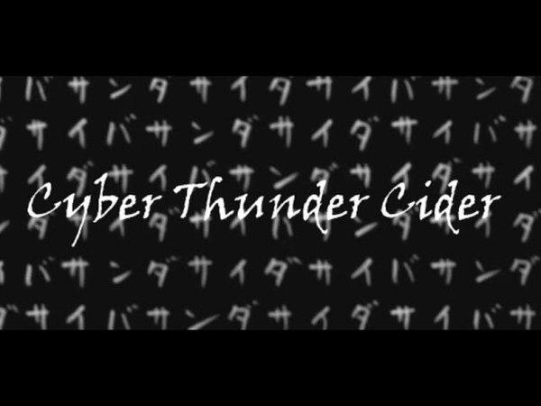 【Vocaloid Cover】Cyber Thunder Ciderサイバーサンダーサイダー【Aoki Lapis】