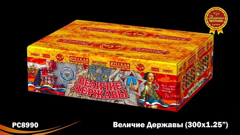 Фейерверк РС8990 Величие Державы (1,2х300)