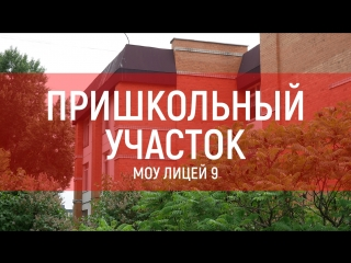 Пришкольный участок МОУ Лицей №9