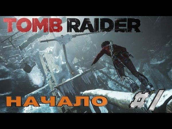 Rise of the Tomb Raider-Начало,прохождение на русском 1