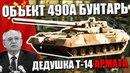 Объект 490А Бунтарь ПОЧЕМУ ТАНК ДЕДУШКА Т-14 Армата