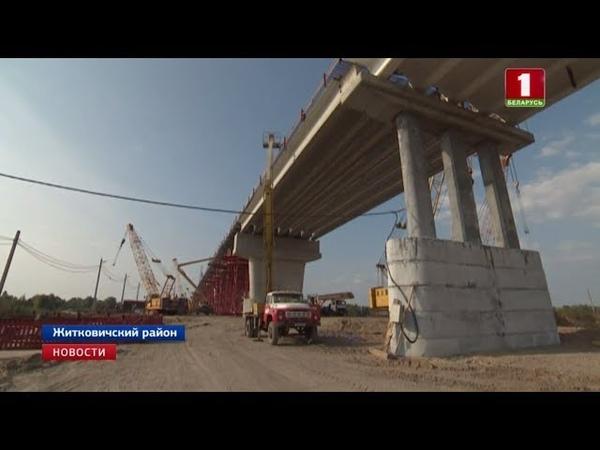 Строители укладываются в график реконструкции моста через Припять