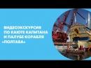 Видеоэкскурсия по каюте капитана и палубе корабля «Полтава»