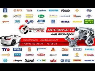 AutoMGN - автосервис автозапчасти  / +7 (951) 123-69-73   45-06-55 / Профсоюзная 20