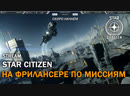 Star Citizen: На Фрилансере по Миссиям | Live 3.3.7 | Стрим