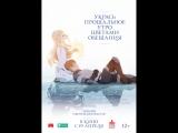 Укрась прощальное утро цветами обещания (2018) трейлер   Filmerx.Ru