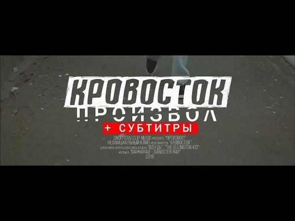 Кровосток Произвол 2018 СУБТИТРЫ