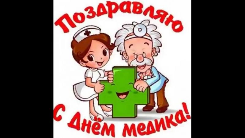 С Днем медика от всей души поздравляю