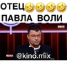 "Comedy Clab Универ Молодежка 6 on Instagram: ""Гарик отец Павла Воли😂 Подпишись @kino.mix_ Ставь ❤…"""