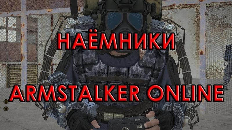 Наёмник - звучит гордо 3 [ Stalker ArmStalker ONLINE ] Наёмник Тесак Паша Бритва