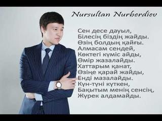 Нурсултан Нурбердиев - Жүрек алдамайды (Текст песни)