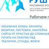Рекламное агентство в Белгороде РУШ