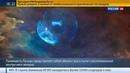 Новости на Россия 24 • Хаббл сфотографировал гигантский голубой Пузырь