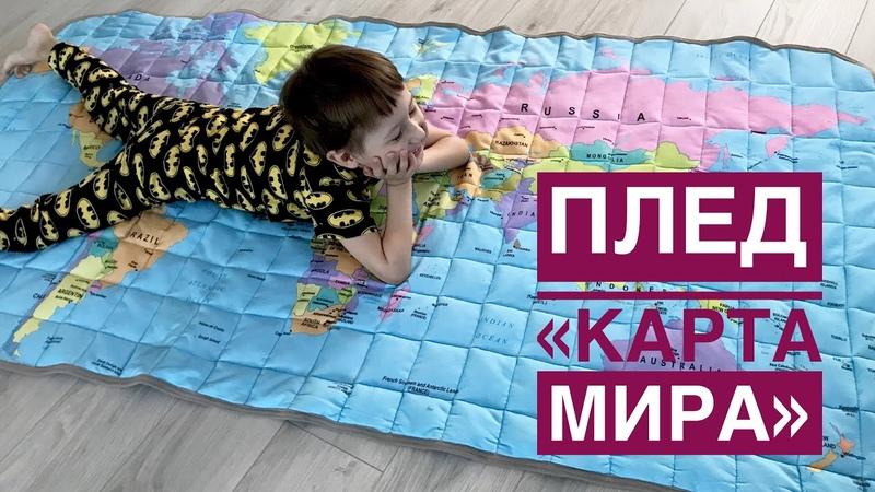 Как сшить плед. Плед «Карта мира» 🌍 🗺 |TIM_hm|