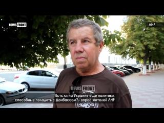 Есть ли на Украине еще политики, способные поладить с Донбассом – опрос жителей ЛНР