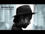 Зимавсегда - В пальто и штанах (Live at