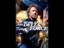 ПодразделениеОтряд«Дельта»,ч.1 / The Delta Force, 1986 многоголосый