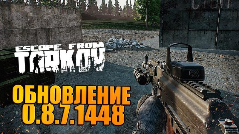 Вылазка в Тарков 0.8.7.1448 🔥 обновление, исправления, стабильность, античит!