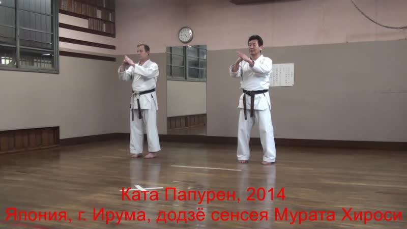 Папурен додзё сенсея Мурата Хироси Kata Papuren the dojo Sensei Hiroshi Murata