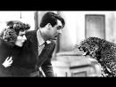 Воспитание крошки 1938 / Bringing Up Baby / реж. Ховард Хоукс / мелодрама, комедия