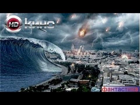 Конец света 2016 Полный ФИЛЬМ