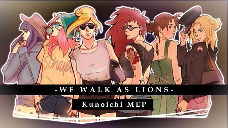 ❝We Walk As Lions❝ || [NarutoBoruto] Kunoichi MEP