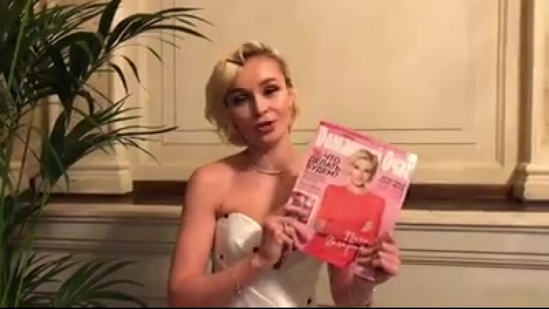 Полина Гагарина на обложке майского номера журнала «Домашний очаг»