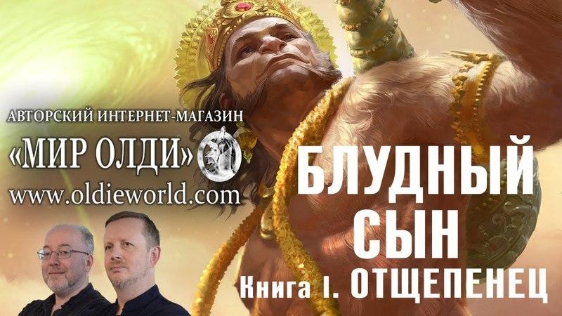 Г. Л. Олди «Блудный сын» Кн. 1 «Отщепенец» Изд. «АЗБУКА»