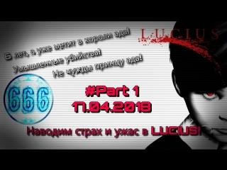 Клиника Live №127   Прохождение игры Lucius #1