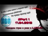 Клиника Live №127 | Прохождение игры Lucius #1