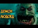 Звездный Капитан Жуткий Демон из фильма Джек Брукс Убийца Монстров биология способности миньоны
