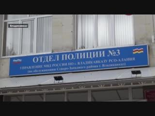 Видео: во Владикавказе полиция задержала грабителя, отнявшего у студентов кольцо