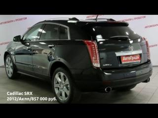 Cadillac SRX за 857 000 руб.