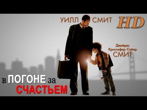 В погоне за счастьем 2006 - Дублированный Трейлер HD
