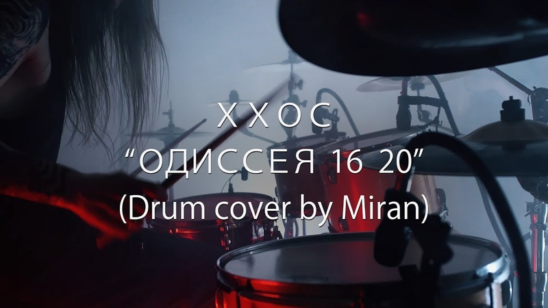 ХХОС - Одиссея 16 20 (Drum cover)