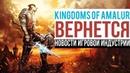 Gamesblender № 378: CCP Games вверилась корейцам, а Battlefield и COD хвалятся королевскими битвами