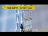 В Китае прохожий, увидев ребенка, который свисал с балкона, быстро забрался по этажам и спас малыша. Китайская версия человека-
